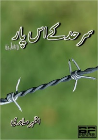 Sarhad Ke Us Paar (book) by Azhar Sabri