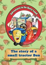 The story of a small tractor Ben - Book cover